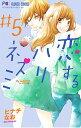 【中古】恋するハリネズミ 5/ ヒナチなお