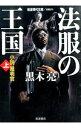 【中古】法服の王国 上/ 黒木亮