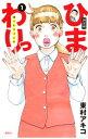 【中古】ひまわりっ 健一レジェンド 【新装版】 <全13巻セット> / 東村アキコ(コミックセット)