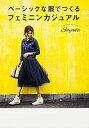 【中古】ベーシックな服でつくるフェミニンカジュアル / Sayaka