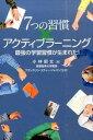 【中古】7つの習慣×アクティブラーニング / 小林昭文