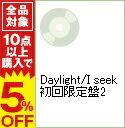 【中古】嵐/ 【CD+DVD】Daylight/I seek 初回限定盤2