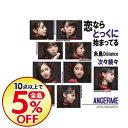 【中古】【CD+DVD】次々続々|糸島Distance|恋なら