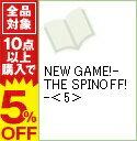 【中古】NEW GAME!-THE SPINOFF!- 5/ 得能正太郎