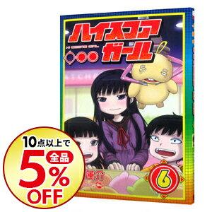 【中古】ハイスコアガール 6/ 押切蓮介