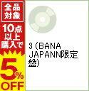 【中古】【CD+DVD】3 (BANA JAPANN限定盤) / B1A4