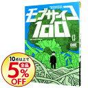 【中古】モブサイコ100 13/ ONE