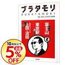 【中古】ブラタモリ 2/ 日本放送協会