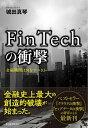 【中古】FinTechの衝撃 / 城田真琴
