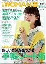 【中古】新しい自分が見つかる手帳&ノート術 / 日経BP社