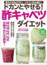 【中古】ドカンとやせる!酢キャベツダイエット / マキノ出版
