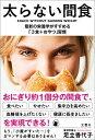 【中古】太らない間食 / 足立香代子