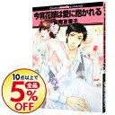 【中古】今宵花嫁は愛に抱かれる / 安南友香子 ボーイズラブコミック