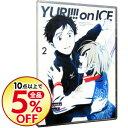 【中古】【Blu−ray】ユーリ!!! on ICE 2 /...