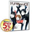 【中古】ユーリ!!! on ICE 3 / アニメ...