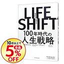 【中古】ライフ シフト 100年時代の人生戦略 / リンダグラットン