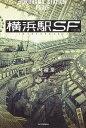 【中古】横浜駅SF / 柞刈湯葉
