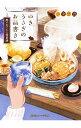 【中古】ゆきうさぎのお品書き 〔3〕/ 小湊悠貴