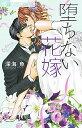 【中古】堕ちない花嫁 / 深海魚