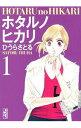【中古】ホタルノヒカリ <全7巻セット> / ひうらさとる(コミックセット)