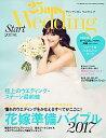 【中古】25ans Wedding 結婚準備スタート2017秋/