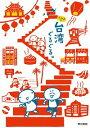 【中古】【全品5倍!7/5限定】k.m.p.の、台湾ぐるぐる。 / k.m.p.