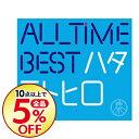 【中古】All Time Best ハタモトヒロ / 秦 基...