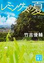 【中古】レミングスの夏 / 竹吉優輔