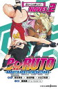 BORUTO−ボルト− −NARUTO NEXT GENERATIONS− NOVEL(2) / 岸本斉史