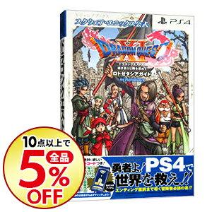 【中古】ドラゴンクエストXI過ぎ去りし時を求めてロトゼタシアガイドfor PlayStation4 /