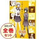 【中古】犬神さんと猫山さん <1−6巻セット> / くずしろ(コミックセット)