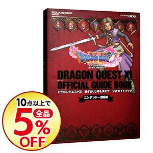 【中古】ドラゴンクエストXI過ぎ去りし時を求めて公式ガイドブック ニンテンドー3DS版 / スクウェア・エニックス