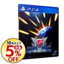 【中古】PS4 地球防衛軍5