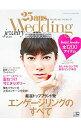 【中古】25ans Weddingジュエリー 2018 / ハースト婦人画報社