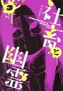 【中古】社畜と幽霊 3/ 日日ねるこ