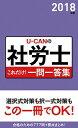【中古】UーCANの社労士これだけ!一問一答集 2018年版 / ユーキャン社労士試験研究会【編】