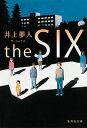 the SIX / 井上夢人