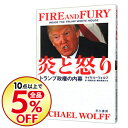 【中古】炎と怒り / WolffMichael