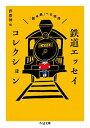 【中古】鉄道エッセイコレクション / 芦原伸