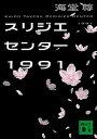【中古】スリジエセンター1991 / 海堂尊