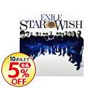 【中古】STAR OF WISH / EXILE