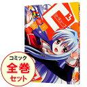 【中古】C3-シーキューブ- <全3巻セット> / 水瀬葉月(コミックセット)