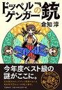 【中古】ドッペルゲンガーの銃 / 倉知淳