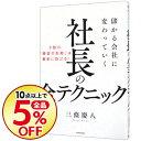 【中古】儲かる会社に変わっていく社長の全テクニック / 三条慶八