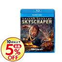 【中古】【Blu−ray】スカイスクレイパー ブルーレイ+DVDセット / ローソン マーシャル サーバー【監督】