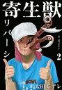【中古】【全品5倍!11/30限定】寄生獣リバーシ 2/ 太田モアレ