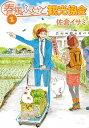 【中古】春風ふるさと観光協会 1/ 佐倉イサミ