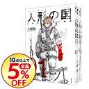 【中古】人形の国 <1−4巻セット> / 弐瓶勉(コミックセット)