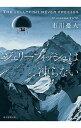 【中古】【全品5倍!5/20限定】ジェリーフィッシュは凍らない / 市川憂人