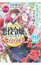 【中古】悪役令嬢、コワモテ陛下にさらわれました!!! / 宇佐川ゆかり